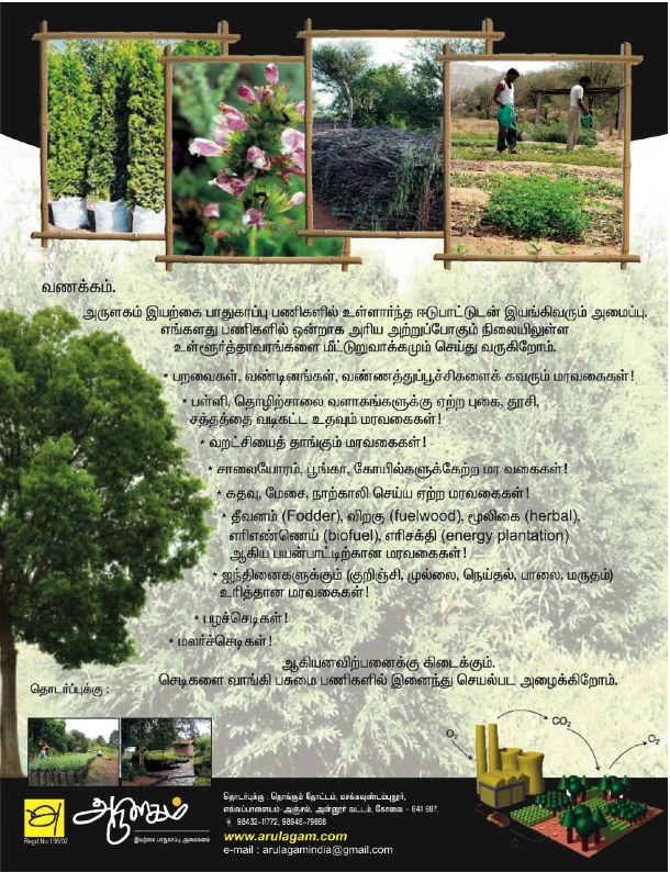 arulagam_trees_brochure-2