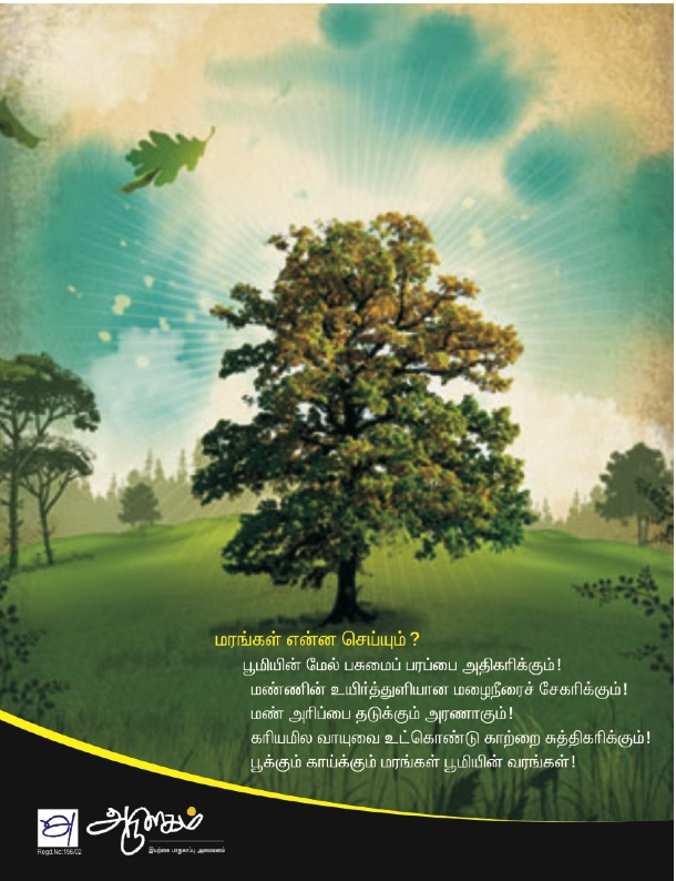 arulagam_trees_brochure